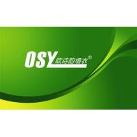 歐詩韻(OSY)墻衣 招代理