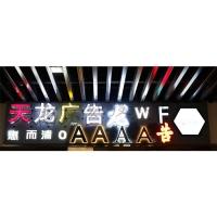 南京刻度标识-广告字标识