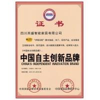 中国自主创新品牌专利证书