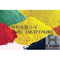 水泥彩砖用铁黄 彩色沥青用铁黄 透水地坪用铁黄 油漆用铁黄