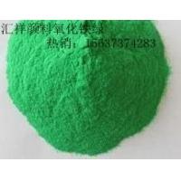 彩色沥青用铁绿 水磨石用铁绿 地坪用铁绿 油漆用铁绿 地坪绿