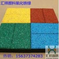 透水地坪用铁绿 耐磨地坪用铁绿 透水砖用铁绿 地坪绿 铁绿粉