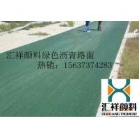 彩色沥青用铁绿 耐磨地坪用铁绿 彩色沥青用色粉 地坪用铁绿