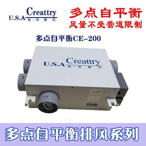 创诗无管道新风 多点自平衡排风机CE-200 无锡新风招商