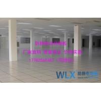 西安陶瓷防静电地板  未来星防静电地板  防静电地板品牌