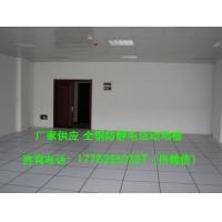 瓷面防静电地板价格 全钢防静电地板 西安防静电地板