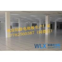PVC防静电地板价格 机房地板报价 固原防静电地板