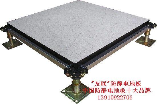 北京防静电地板友联防静电地板全钢防静电地板