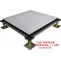 防静电地板全钢防静电地板硫酸钙防静电地板