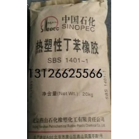 燕山热塑橡胶SBS1301-3价格