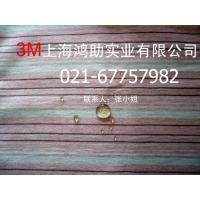 3M防水整理剂、防水防油剂