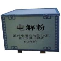 鄂動液體電阻起動柜專用電解粉水阻粉起動粉