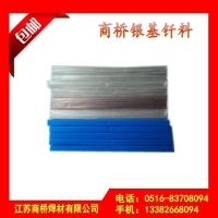 10%银焊条 15%银焊条 20%银焊条 25%银焊