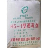 HS-1型速凝剂