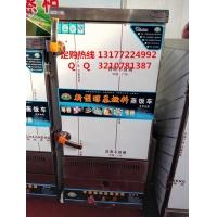 节能型生物醇油蒸饭柜规格蒸饭机款式蒸饭箱
