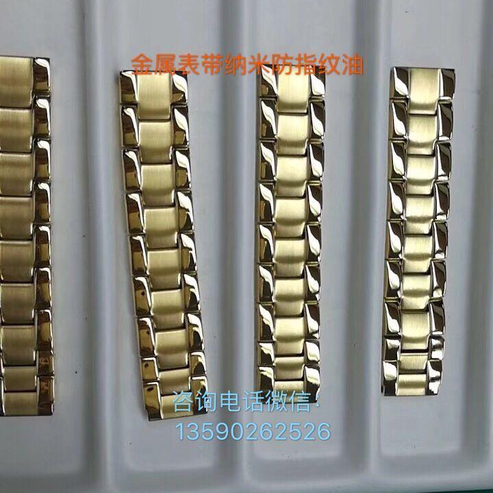 金属表带纳米防指纹油