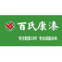广东百氏康涂料实业有限公司