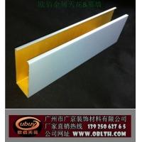 供应室内U形铝方通吊顶/广州欧佰天花