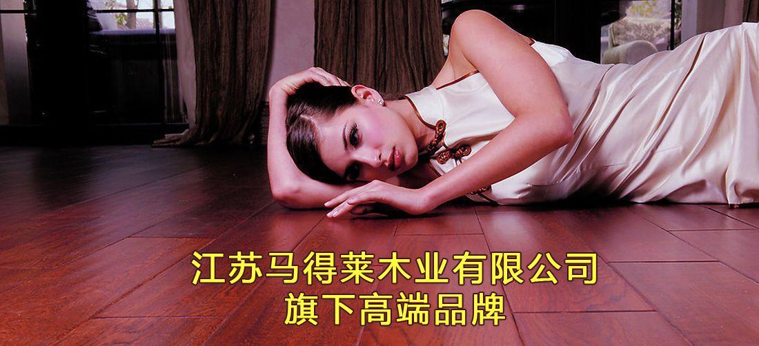 江苏马得莱木业有限公司