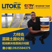水泥锂基粉状固化剂 地坪专用固化剂
