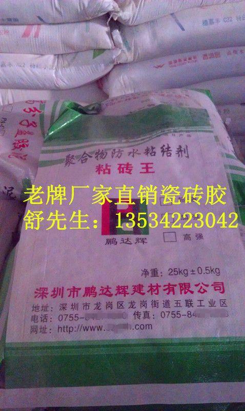 深圳鹏达辉建材供应强力瓷砖胶(粘砖王)、环保