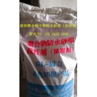 深圳鹏达辉牌聚合物水泥防水砂浆改性剂