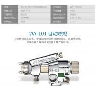 岩田喷枪WA101日本岩田油漆喷枪WA101代理批发原装进口