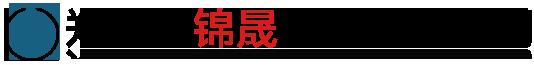郑州锦晟重工有限公司