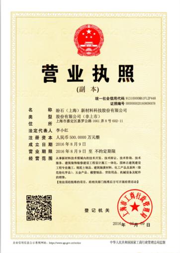 盼石(上海)新材料科技股份有限公司