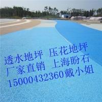 材料批发彩色透水地坪专业团队价格便宜