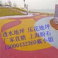 盼石供应装饰混凝土 彩色透水路面包施工
