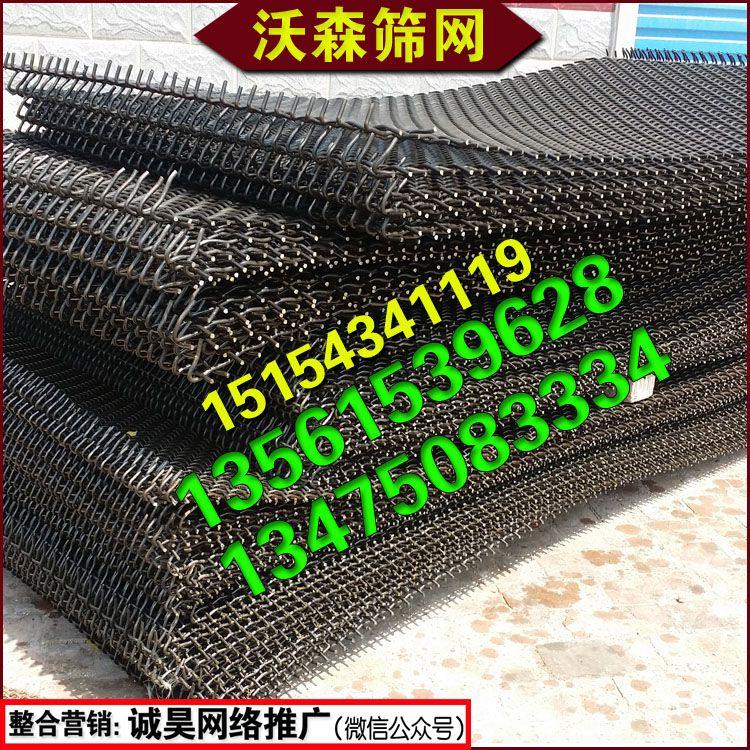 65锰筛网65mn高锰钢编织筛网