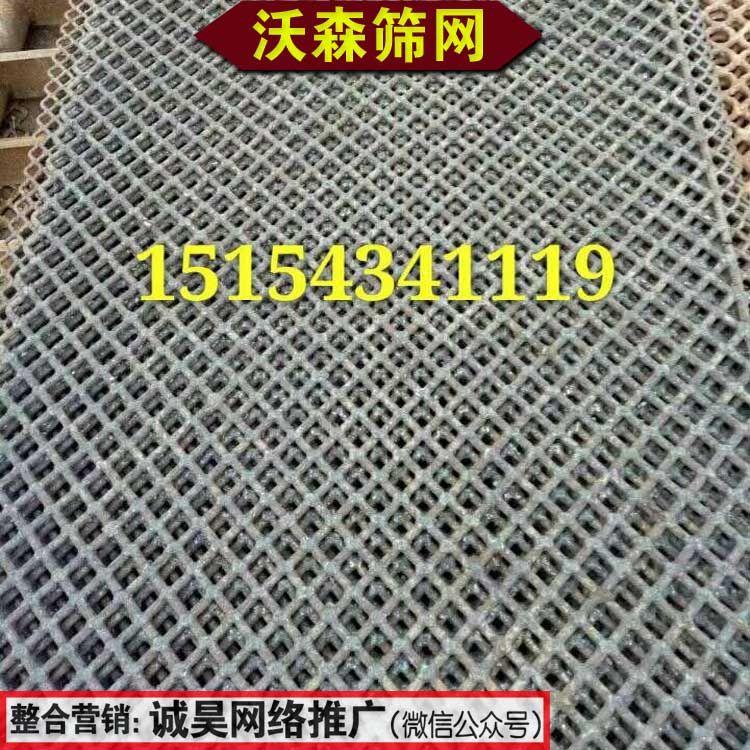 高强度耐用锰钢焊接筛网