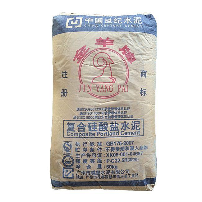 金羊水泥 复合硅酸盐PC32.5R 金羊牌水泥