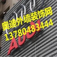 外墙装饰冲孔板/装饰冲孔铝板网/奥迪4s店外墙装饰网