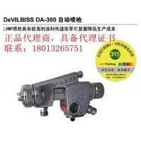 美国特威DA-300-305MT/DA-307MT自动喷枪