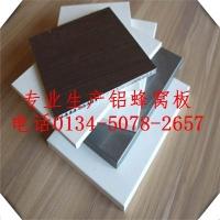 蜂窝铝板的常用规格、铝蜂窝板的制造工艺、什么是铝蜂窝板