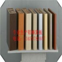 木纹蜂窝铝板、仿石材铝蜂窝板、仿红檀木铝板