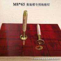 地板钉集装箱地板专用十字自攻螺钉 集装箱标准配件
