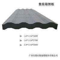 住人集装箱墙板侧板钢结构集装箱配件标准尺寸
