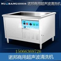 透明塑料扣子超声波清洗机 去除灰尘杂质清洗设备