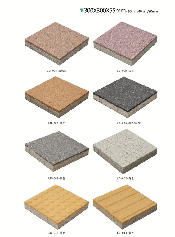 绿岛生态陶瓷透水砖LD-006