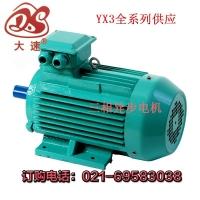 上海承務供應大速三相節能電機YX3-90S-2--1.5kw