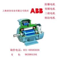 上海承务供应ABB变频调速QABP三相异步电动机6级 大功率