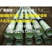 供应河北陕西山西电力与排污用玻璃钢管道