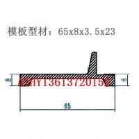 建筑钢模板、模版框钢热轧F型钢