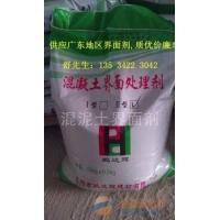 混凝土界面剂,界面处理剂,混凝土处理剂,混凝土界面砂浆