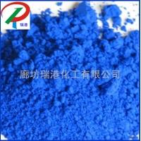 化学性能稳定的酞青蓝颜料生产企业廊坊瑞港化工