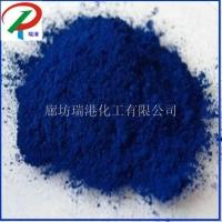 客户推荐瑞港高性能酞青绿酞菁蓝15:0颜料生产厂家