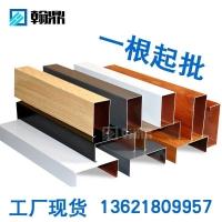 【上海翰鼎 】 铝方通吊顶 吊顶材料 木纹方通 U型槽 工厂